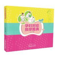 【】孕妇对症按摩图典 周立群 中国中医药出版社