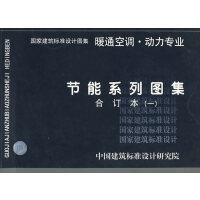 节能合订本(K1)节能合订本(K1)(建筑标准图集)―暖通空调专业