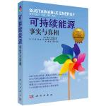 可持续能源:事实与真相