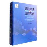 癌前病变和癌前疾病 9787534981692 河南科学技术出版社