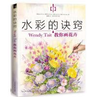 水彩的诀窍:Wendy Tait教你画花卉 绘画入门自学零基础书 素描花卉植物画水彩素描绘画 水彩画教程书零基础入门