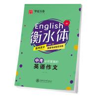 (华夏万卷)中考必须掌握的英语作文字帖 衡水体