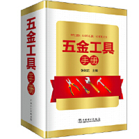 【正版直发】五金工具手册 张能武 9787519820879 中国电力出版社