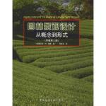 【包邮】园林景观设计――从概念到形式(原著第二版) [美] 格兰特W里德 中国建筑工业出版社 978711211602