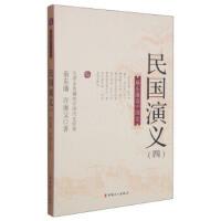 【正版新书直发】蔡东藩说中国史-民国演义(四)蔡东藩9787500858799工人出版社