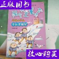 [二手旧书9成新]淘气大王董咚咚-环保小纵队.幸运北极星 /许诺晨
