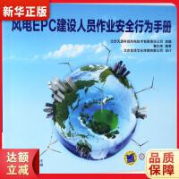 风电EPC建设人员作业安全行为手册,机械工业出版社,9787111561392【新华书店,品质保障】