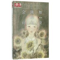 《儿童文学》金牌作家书系・秦文君小青春系列――会跳舞的向日葵