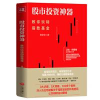 股市投资神器:教你玩转指数基金(入市新手、投资小白稳健赚钱的投资宝典!零基础、低门槛、一看就懂、一学就会的投资策略!巴