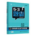 曲一线 高考地理 3区域地理与区域可持续发展 53题霸专题集训2020版 适用年级:高二高三五三