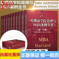 2017年新版 哈佛商学院管理与MBA案例全书【精装32开全套10册】 全集MBA案例 企业管理学理论集管理百科企业管理书籍现代企业公司经营管理/哈