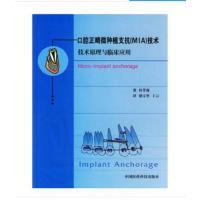 电子版PDF格式电子书口腔正畸微种植支抗(MIA)技术:技术原理与临床应用