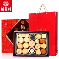 稻香村糕点礼盒2000g 点心礼盒家庭分享装