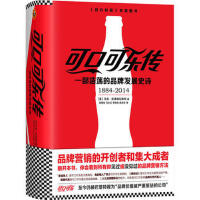 可口可乐传:一部浩荡的品牌发展史诗,(美) 马克・彭德格拉斯特(Mark Pendergrast),读客图书,文汇出版