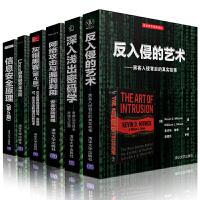 【全套6本】灰帽黑客 反入侵的艺术 反欺骗的艺术 深入浅出密码学 网络攻击与漏洞利用linux服务器安全攻防 安全技术