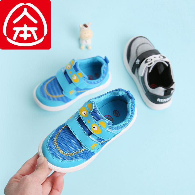 人本童鞋儿童运动鞋男童2019春季新款宝宝鞋1-3岁透气网面单鞋子