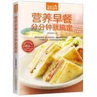 【正版现货】营养早餐分分钟就搞定 杨桃美食编辑部 9787553750675 江苏科学技术出版社