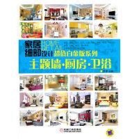 【正版全新直发】家居细部设计超值白金版系列 主题墙 厨房 卫浴 李娜 9787111368748 机械工业出版社