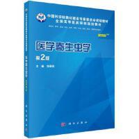 【正版二手书旧书9成新左右】医学寄生虫学(案例版,第2版)9787030513847