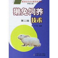 【正版新书直发】獭兔饲养技术(第二版)张玉中国农业出版社9787109109711