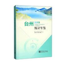 台州统计年鉴2019