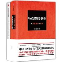 正版全新 马克思经典领读 :+一篇读罢头飞雪, (套装共2册)