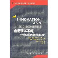全新正版图书 创新及其不满:专利体系对创新步的危害勒纳中国人民大学出版社9787300081618 专利研究美国null