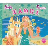 芭比公主故事(新版):美人鱼公主