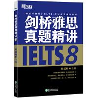 剑桥雅思真题精讲8 雅思真题剑8解析 出国英国留学考试 IELTS8学术类培训类 新东方