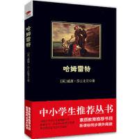 哈姆雷特 (中小学生必读丛书--教育部新课标推荐书目)品种全,价格优,持续畅销的黑皮系列。 9787550218468