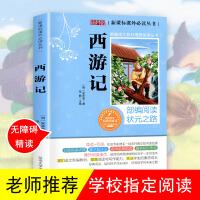 西游记 老师推荐吴承恩著四大名著10-15岁小学生课外阅读书籍儿童文学故事书四五六七年级儿童读物