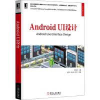 【新书店正版】Android UI设计李维勇,杜亚杰,张以利,陈宇9787111488552机械工业出版社
