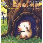 一根刺的小刺猬:学会真心地付出/宝宝成长学习绘本张晋霖 文,洪毅霖,林恩发 绘湖南少儿出版社9787535833471