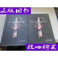 [二手旧书9成新]铁血英魂《第二部,第三部》献给云南陆军讲武堂