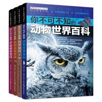 (全新版)学生探索书系・你不可不知的奥秘发现篇(动物世界、史前动物、科学知识、宇宙探索)(套装共4册)