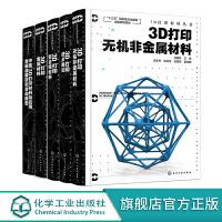 3D打印材料丛书 5册 3D打印基础概况3D打印无机非金属材料特性 3D打印聚合物材料制备3D打印金属材料3D打印材料研