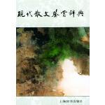 现代散文鉴赏辞典 集20世纪中国现代白话散文之大成,赏名家名作,培育文学新人。