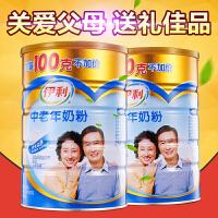 【赠大枣100g】伊利 中老年(900g+100g)/两罐 成人高钙老人奶粉中老年高钙奶粉补钙老人奶粉