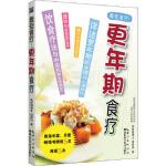 最 佳食疗 更年期食疗张群湘,邬丽妹著9787535270399