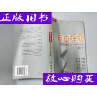 [二手旧书9成新]自由呼吸:北京青年报《专栏作家》精品集 /陈徒手