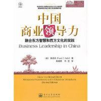 中国商业领导力――融合东方智慧和西方文化的实践 (美)高润至,高晓燕,冯坚 9787121146756 电子工业出版社