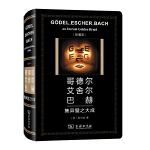 哥德尔 艾舍尔 巴赫――集异璧之大成(中华人民共和国成立70周年珍藏本)