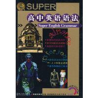 【正版二手书旧书 8成新】高中英语语法(普及版) 华克键 外文出版社 9787119040998