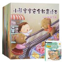 *畅销书籍*小熊宝宝 绘本系列 全套8册 正版图书 宝宝安全教育启蒙读物 宝宝绘本图书婴儿书籍0-3岁儿童读物 幼儿故