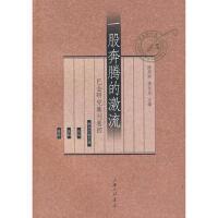 一股奔腾的激流-巴金研究集刊卷四 陈思和 李存光 上海三联书店