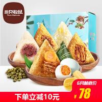 【三只松鼠_复兴粽礼盒1464g】嘉兴特产端午节礼盒粽子10只/中华咸鸭蛋/凉凉绿豆糕