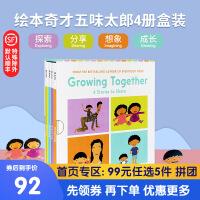 现货 进口英文原版绘本 Growing Together五味太郎成长系列4册Taro Gomi盒装精装4册(鳄鱼怕怕牙医怕怕、小金鱼逃走了同作者)