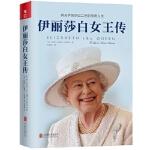 【正版现货】伊丽莎白女王传(新版) [美]萨利・比德尔・史密斯(Sally Bedell Smith) 9787559