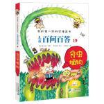 儿童百问百答19 食虫植物 搞笑儿童漫画故事书 我的第一本科学漫画书系列 6-9-12岁小学生课外阅读书籍少儿图书科普