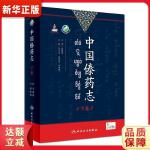 中国傣药志(下卷/配增值) 马小军、张丽霞、林艳芳 人民卫生出版社 9787117268219 新华正版 全国85%城
